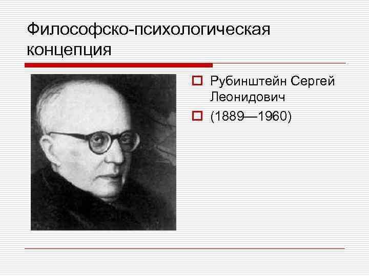 Философско-психологическая концепция   o Рубинштейн Сергей     Леонидович