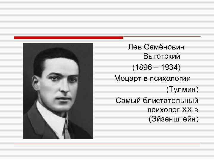 Лев Семёнович   Выготский (1896 – 1934) Моцарт в психологии