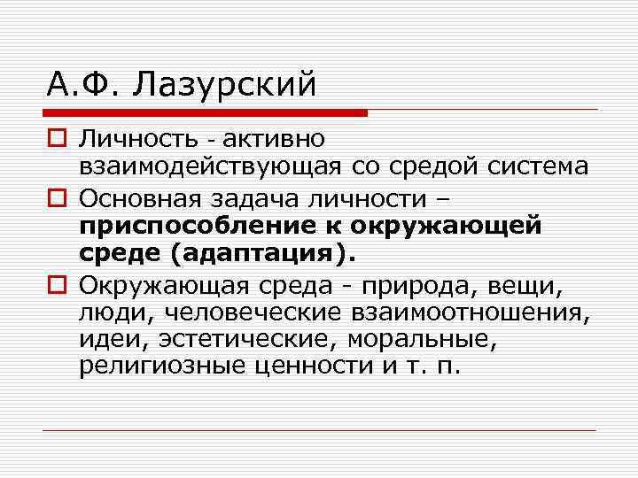 А. Ф. Лазурский o Личность - активно  взаимодействующая со средой система o Основная