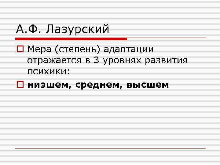 А. Ф. Лазурский o Мера (степень) адаптации  отражается в 3 уровнях развития