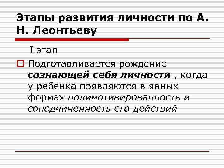 Этапы развития личности по А. Н. Леонтьеву I этап o Подготавливается рождение сознающей себя