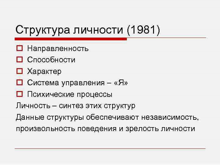 Структура личности (1981) o Направленность o Способности o Характер o Система управления – «Я»