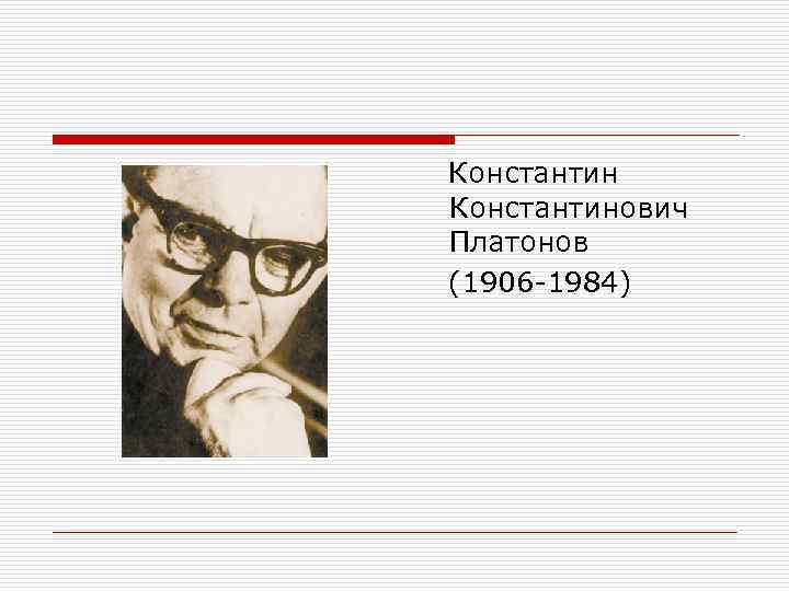 Константинович Платонов (1906 -1984)