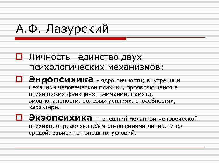 А. Ф. Лазурский o Личность –единство двух  психологических механизмов: o Эндопсихика - ядро