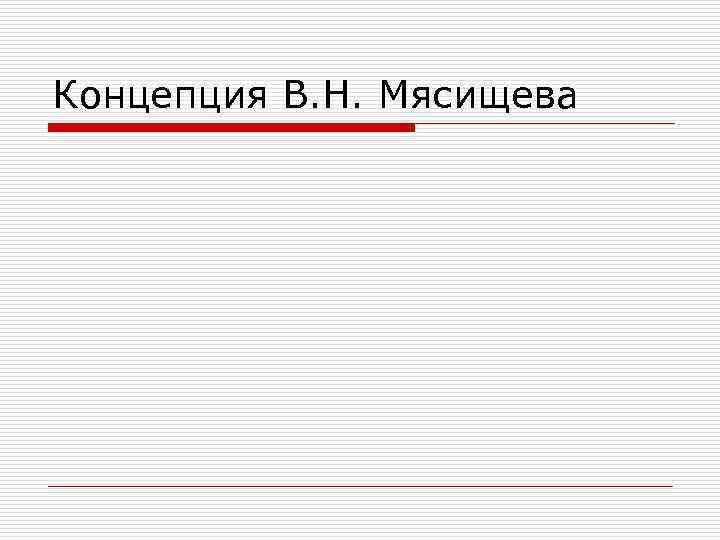 Концепция В. Н. Мясищева
