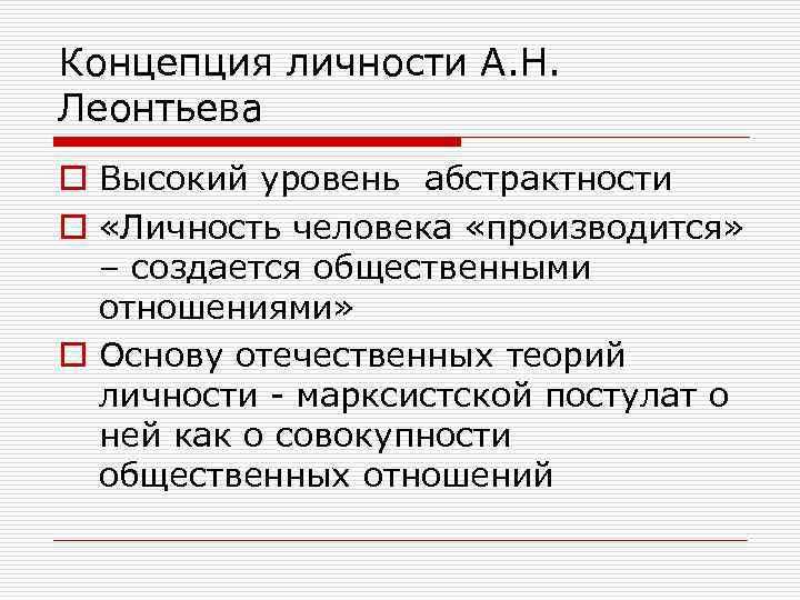 Концепция личности А. Н.  Леонтьева o Высокий уровень абстрактности o «Личность человека «производится»