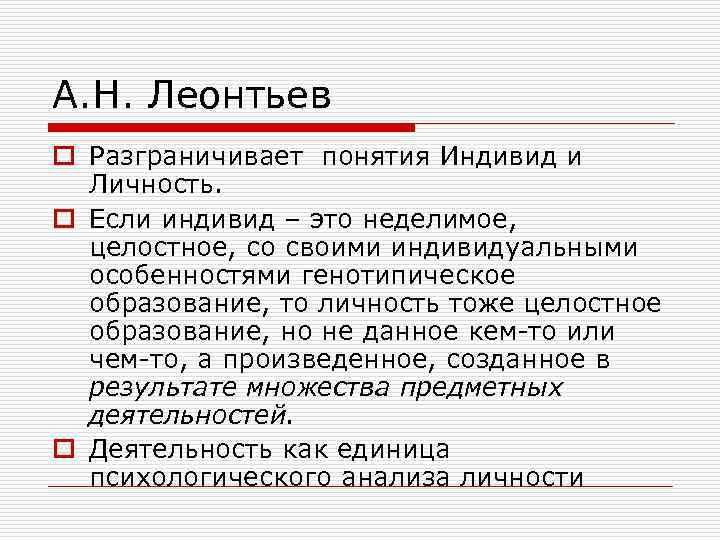 А. Н. Леонтьев o Разграничивает понятия Индивид и  Личность.  o Если индивид