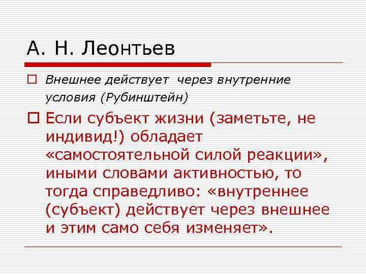 А. Н. Леонтьев o Внешнее действует через внутренние  условия (Рубинштейн) o Если субъект
