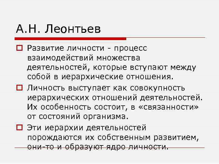 А. Н. Леонтьев o Развитие личности - процесс  взаимодействий множества  деятельностей, которые