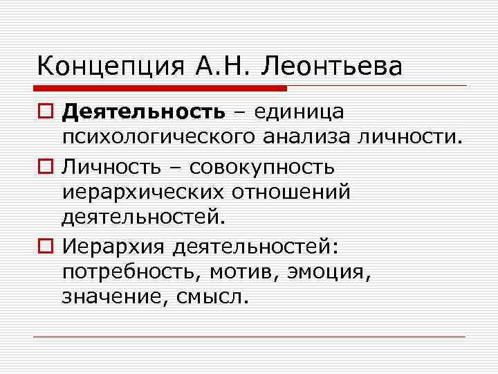 Концепция А. Н. Леонтьева o Деятельность – единица  психологического анализа личности. o Личность