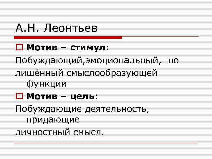 А. Н. Леонтьев o Мотив – стимул: Побуждающий, эмоциональный,  но лишённый смыслообразующей