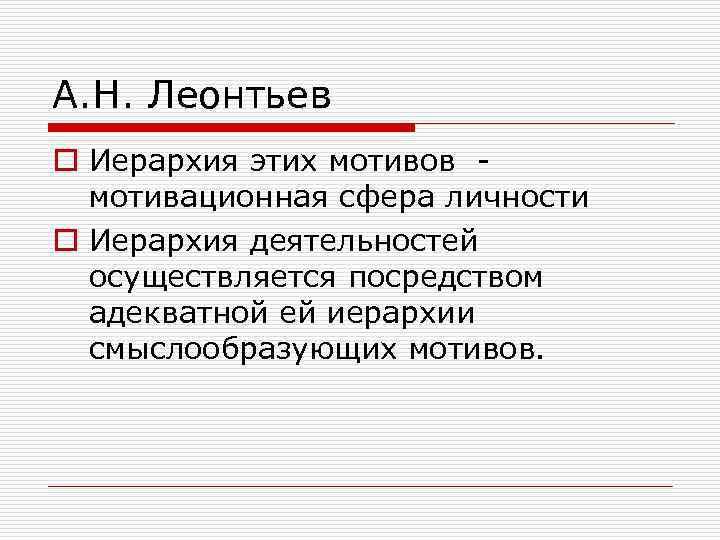 А. Н. Леонтьев o Иерархия этих мотивов -  мотивационная сфера личности o Иерархия