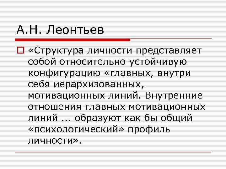 А. Н. Леонтьев o «Структура личности представляет  собой относительно устойчивую  конфигурацию «главных,