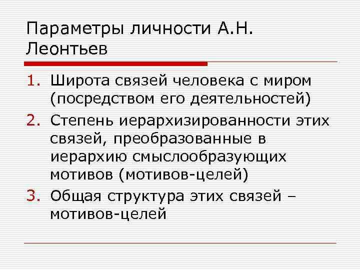 Параметры личности А. Н.  Леонтьев 1. Широта связей человека с миром (посредством его