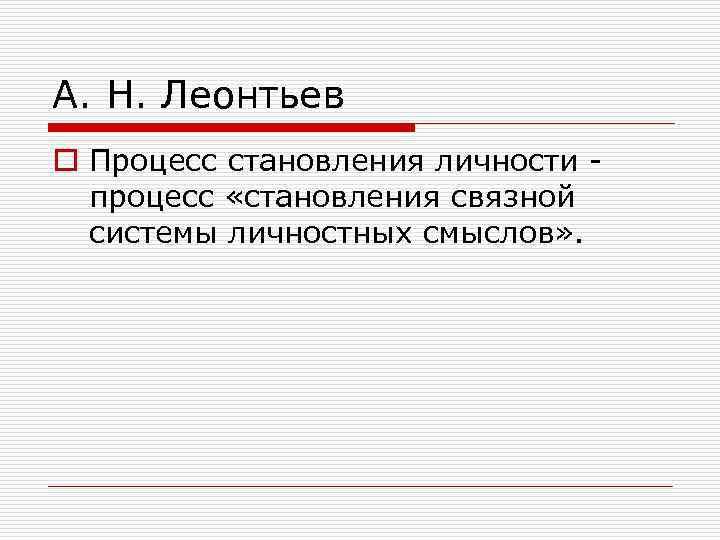 А. Н. Леонтьев o Процесс становления личности -  процесс «становления связной  системы