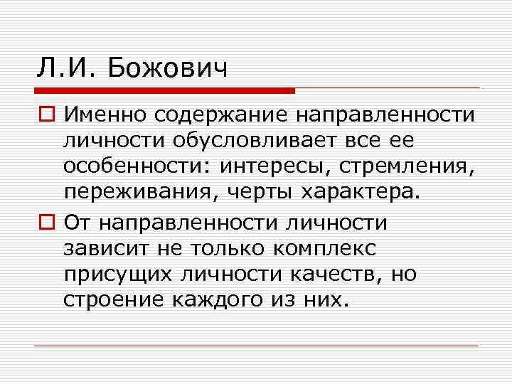 Л. И. Божович o Именно содержание направленности  личности обусловливает все ее  особенности: