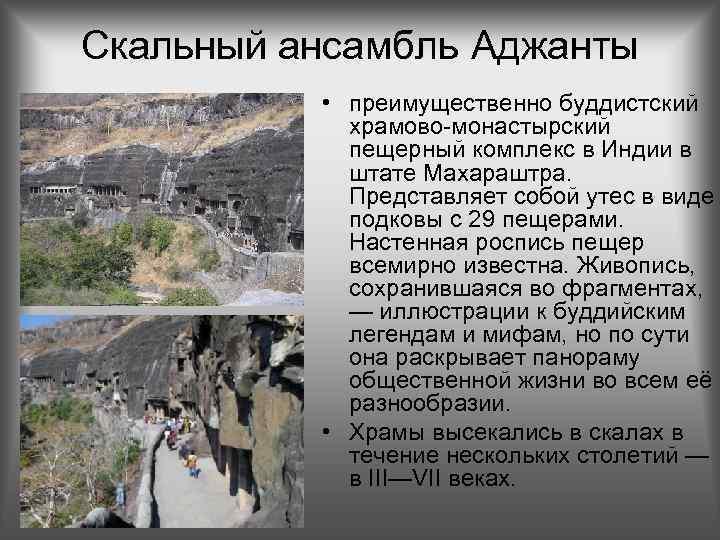 Скальный ансамбль Аджанты  • преимущественно буддистский   храмово-монастырский   пещерный комплекс