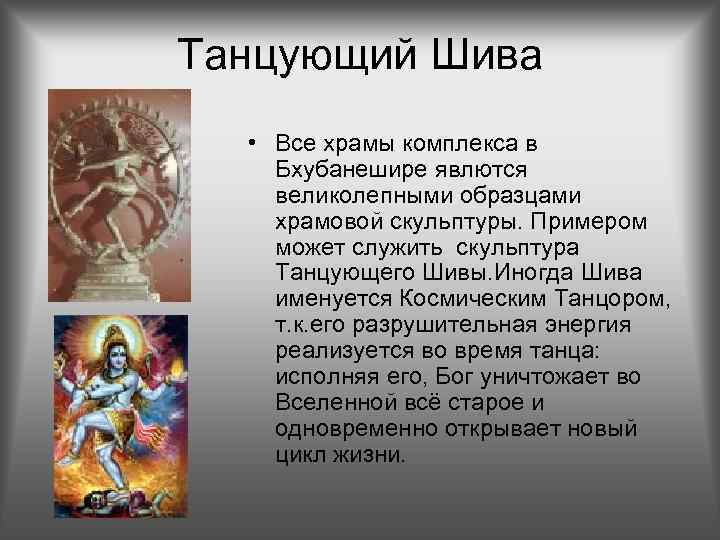 Танцующий Шива  • Все храмы комплекса в Бхубанешире явлются великолепными образцами храмовой скульптуры.