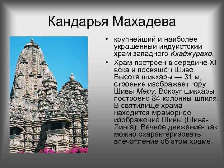 Кандарья Махадева   • крупнейший и наиболее  украшенный индуистский  храм западного