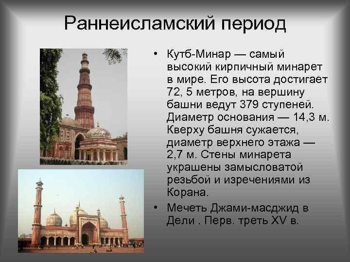Раннеисламский период   • Кутб-Минар — самый  высокий кирпичный минарет  в