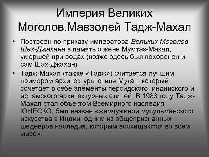 Империя Великих  Моголов. Мавзолей Тадж-Махал • Построен по приказу императора Великих
