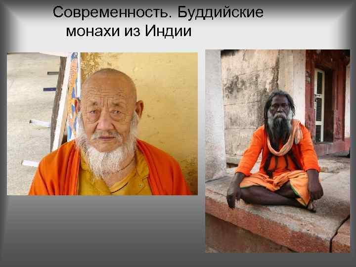 Современность. Буддийские  монахи из Индии