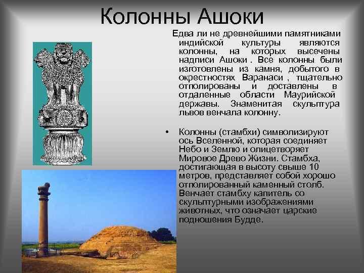 Колонны Ашоки    Едва ли не древнейшими памятниками   индийской культуры