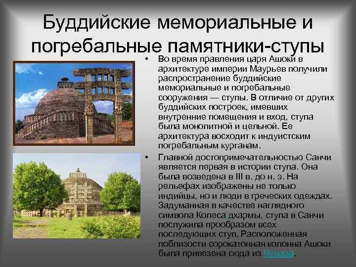 Буддийские мемориальные и погребальные памятники-ступы   • Во время правления царя Ашоки