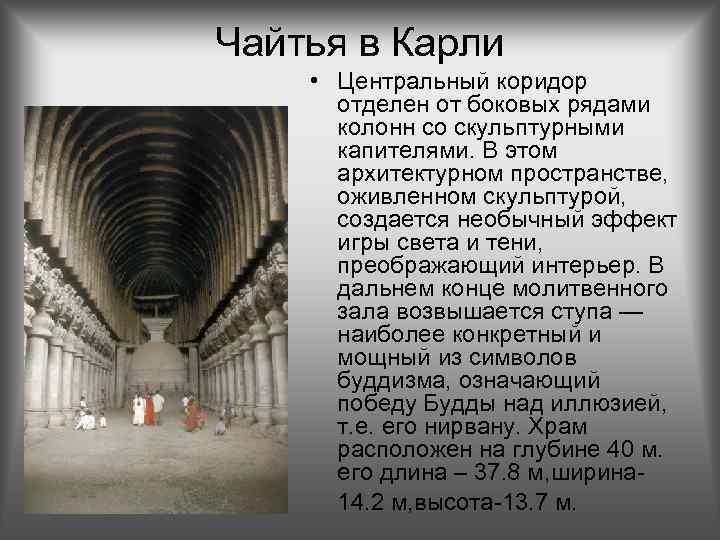 Чайтья в Карли • Центральный коридор  отделен от боковых рядами  колонн со