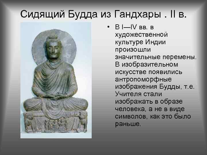 Сидящий Будда из Гандхары. II в.     • В I—IV вв.