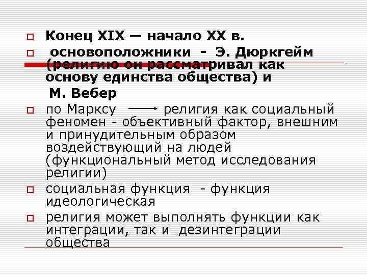 o  Конец XIX — начало XX в. o  основоположники - Э. Дюркгейм