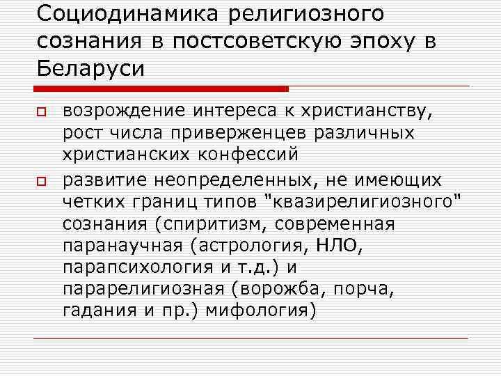 Социодинамика религиозного сознания в постсоветскую эпоху в Беларуси o  возрождение интереса к христианству,