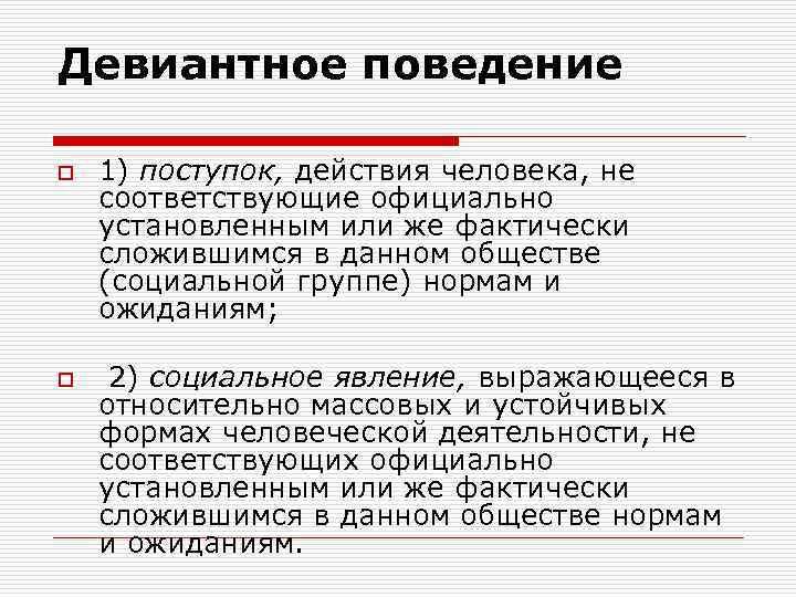 Девиантное поведение o  1) поступок, действия человека, не соответствующие официально установленным или же