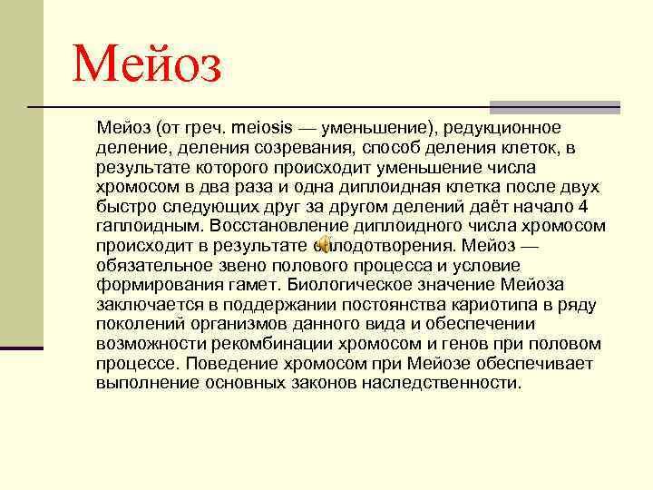 Мейоз (от греч. meiosis — уменьшение), редукционное деление, деления созревания, способ деления клеток, в
