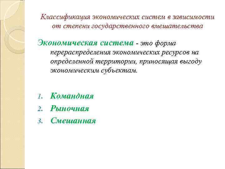 Классификация экономических систем в зависимости от степени государственного вмешательства Экономическая система - это