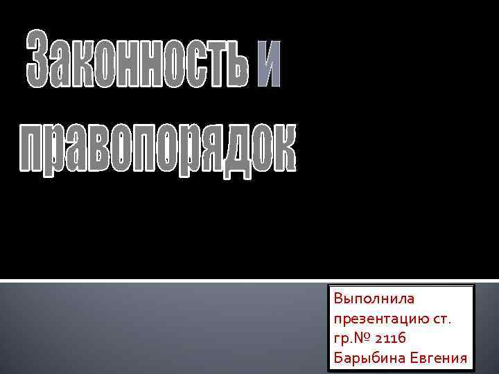 Выполнила презентацию ст. гр. № 2116 Барыбина Евгения