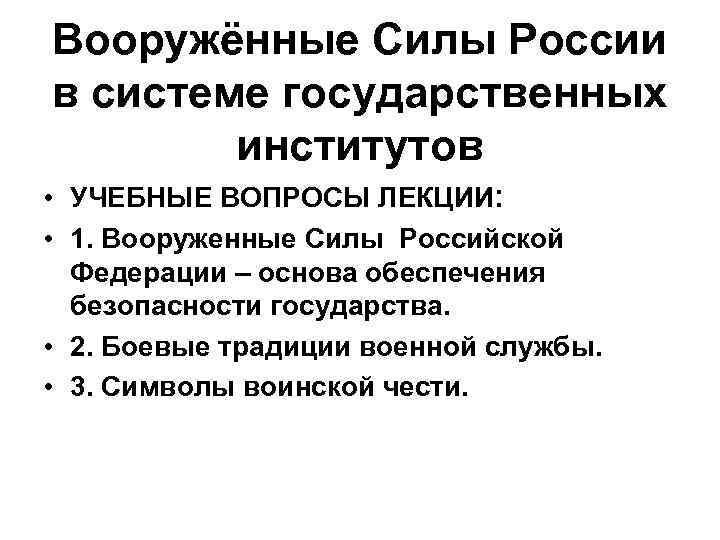 Вооружённые Силы России в системе государственных   институтов • УЧЕБНЫЕ ВОПРОСЫ ЛЕКЦИИ: