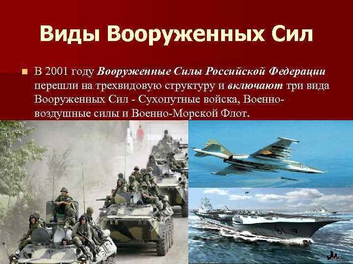 Виды Вооруженных Сил n  В 2001 году Вооруженные Силы Российской Федерации