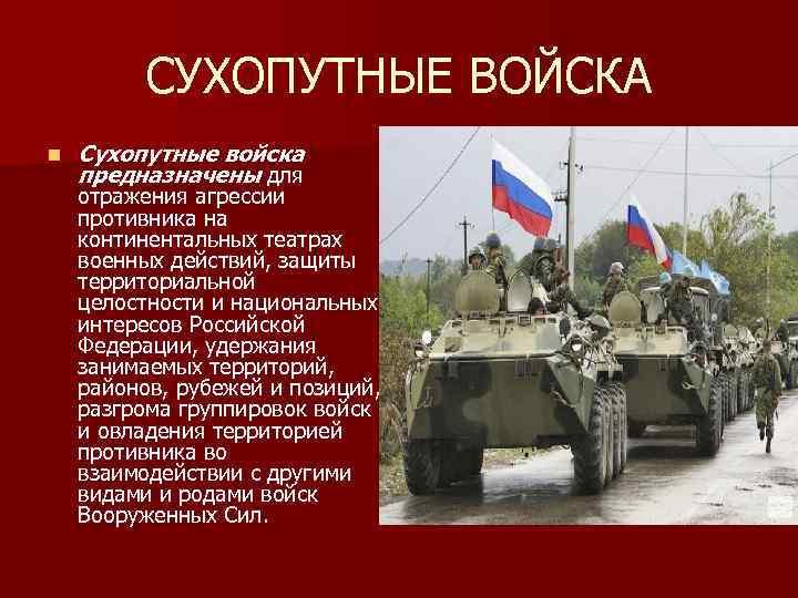 СУХОПУТНЫЕ ВОЙСКА n  Сухопутные войска предназначены для отражения агрессии противника
