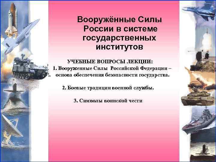 Вооружённые Силы   России в системе   государственных