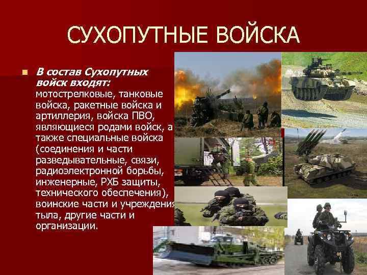СУХОПУТНЫЕ ВОЙСКА n  В состав Сухопутных войск входят: мотострелковые, танковые