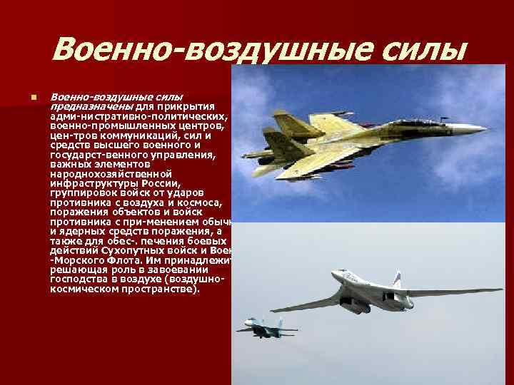 Военно-воздушные силы n  Военно-воздушные силы предназначены для прикрытия адми нистративно политических,