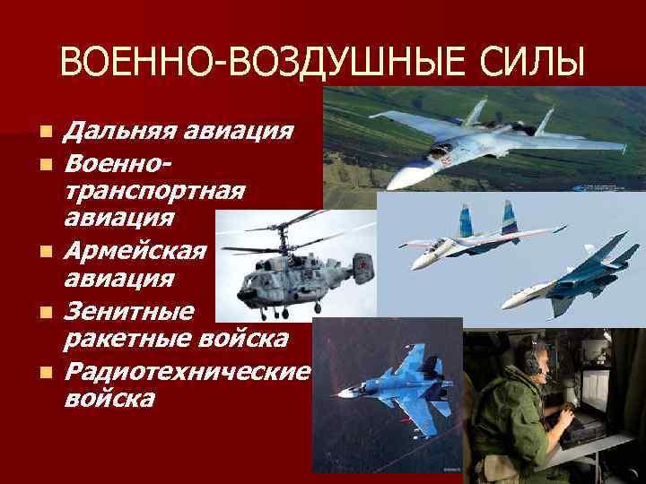 ВОЕННО ВОЗДУШНЫЕ СИЛЫ n  Дальняя авиация n  Военно- транспортная авиация
