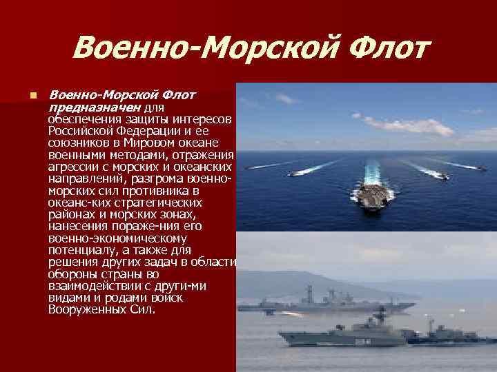 Военно-Морской Флот n  Военно-Морской Флот предназначен для обеспечения защиты интересов Российской