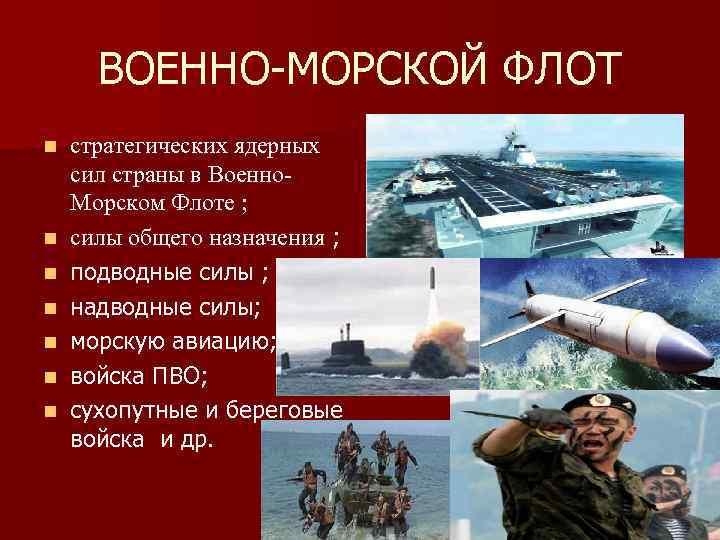 ВОЕННО МОРСКОЙ ФЛОТ n  стратегических ядерных сил страны в Военно- Морском Флоте