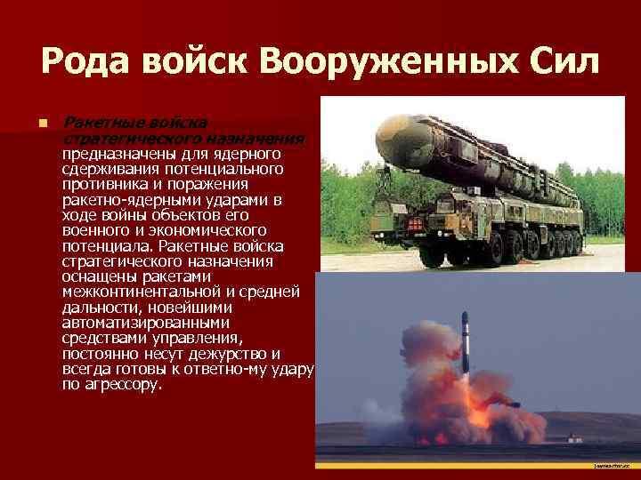 Рода войск Вооруженных Сил n  Ракетные войска стратегического назначения предназначены для ядерного сдерживания