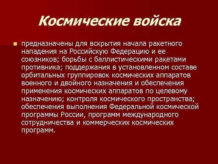 Космические войска n  предназначены для вскрытия начала ракетного нападения на Российскую