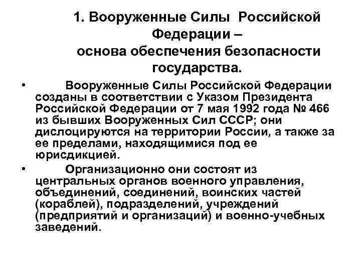 1. Вооруженные Силы Российской   Федерации –  основа обеспечения безопасности