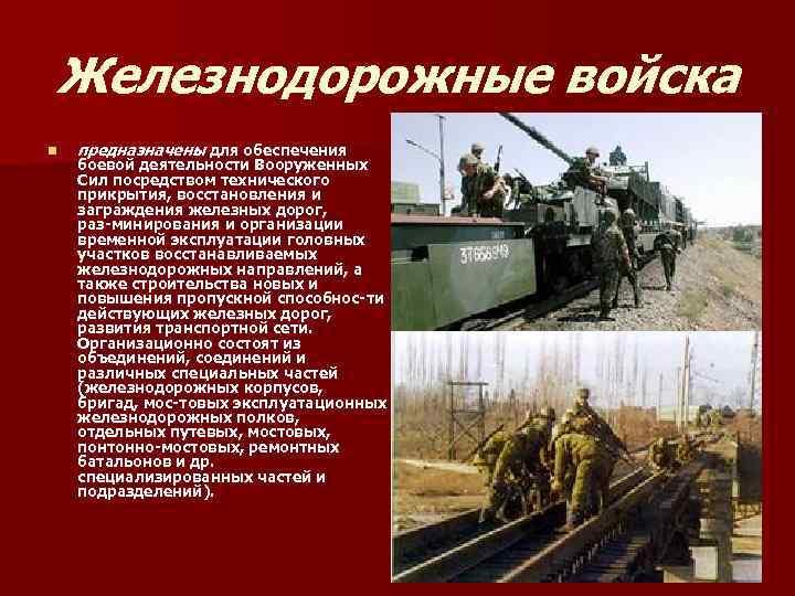 Железнодорожные войска n  предназначены для обеспечения боевой деятельности Вооруженных Сил посредством технического прикрытия,
