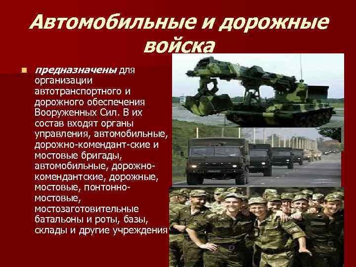 Автомобильные и дорожные   войска n  предназначены для организации автотранспортного